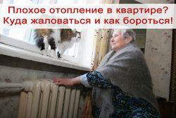 Плохое отопление в квартире куда жаловаться москва, куда жаловаться на отопление в москве.